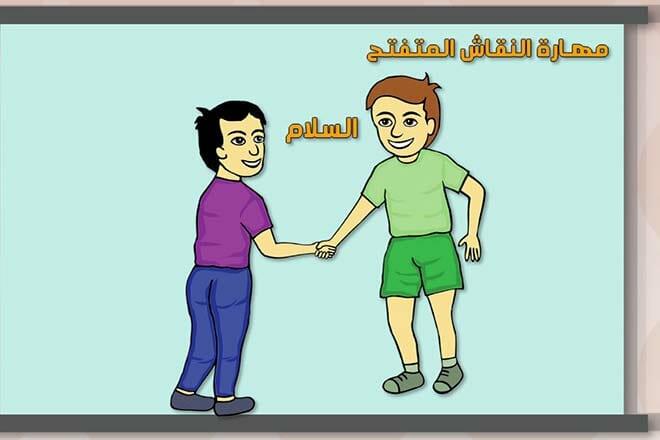مهارات التأهيل والتعافي – الجزء الثاني – مهارات التعامل مع المجتمع
