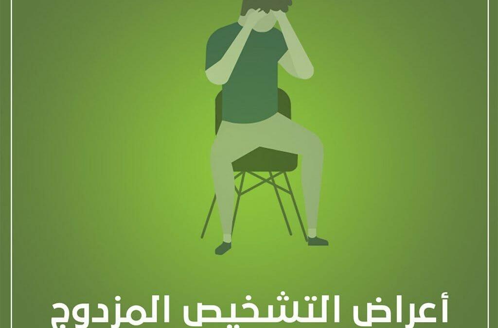 اعراض التشخيص المزدوج وعلاقة المرض العقلي بالادمان