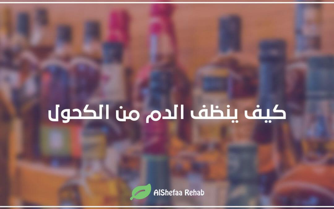 كيف ينظف الدم من الكحول