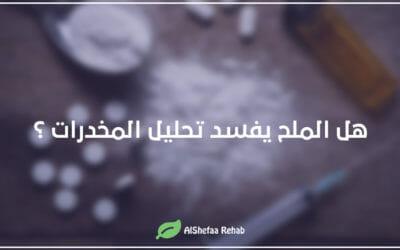 هل الملح يفسد تحليل المخدرات والحشيش ؟