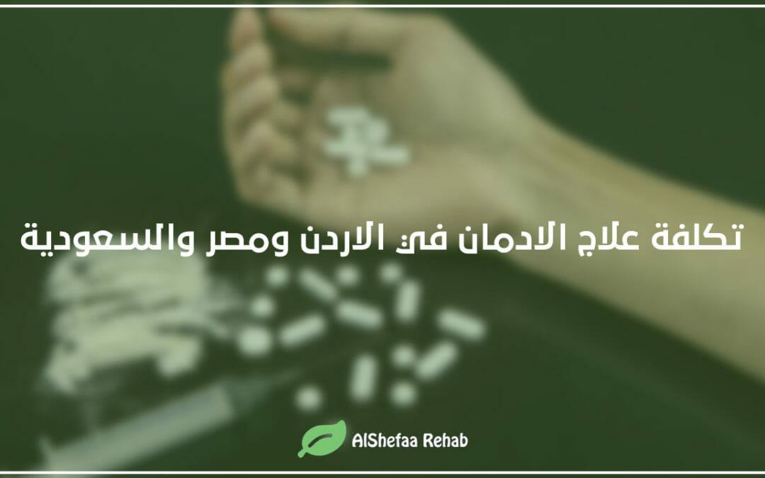تكلفة علاج الادمان في الاردن ومصر والسعودية