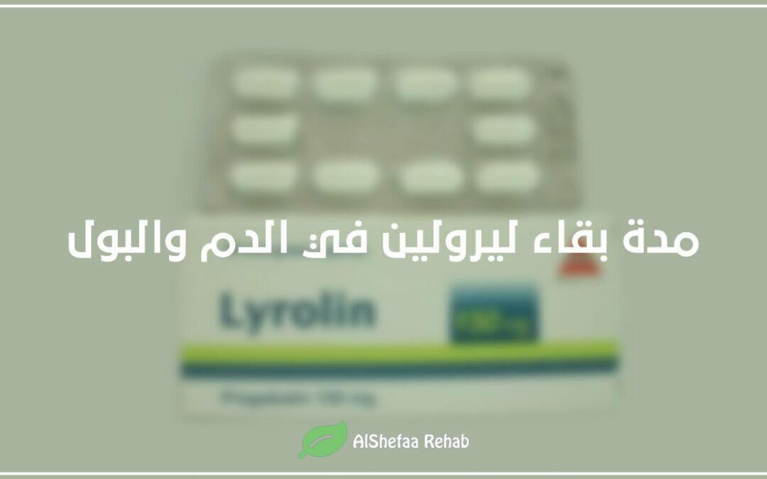 ما هي مدة بقاء ليرولين في الدم والبول ؟