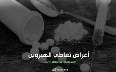 أعراض تعاطي الهيروين