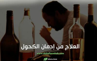 هل يمكن العلاج من إدمان الكحول بشكل نهائي ؟!
