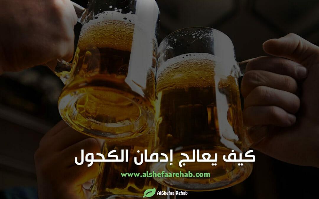 كيف يعالج إدمان الكحول وما هي أعراضه الانسحابية ؟