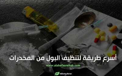 أسرع طريقة لتنظيف البول من المخدرات