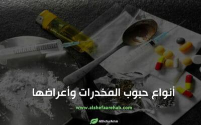 تعرف علي أنواع حبوب المخدرات وأعراضها