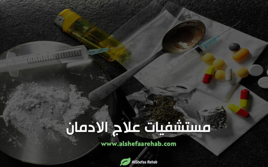 عناوين أهم مصحات علاج الادمان في مصر
